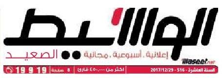 جريدة وسيط الصعيد عدد الجمعة 29 ديسمبر 2017 م