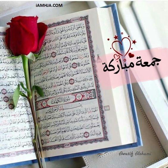 Quran With Beautiful Flowers Nusagates