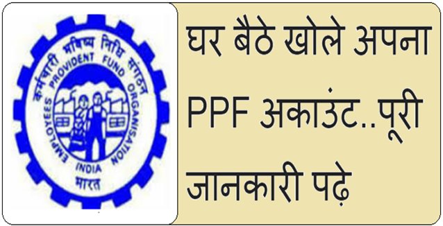 How to open PPF account online, in Hindi