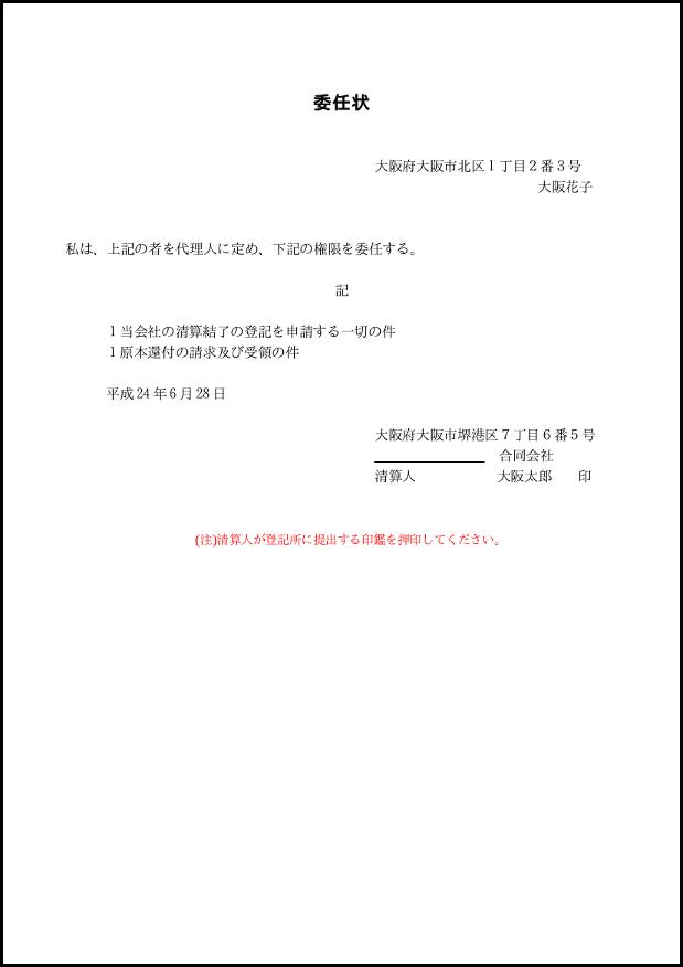 委任状(合同会社清算結了登記申請書) 015