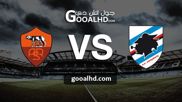 مشاهدة مباراة سامبدوريا وروما بث مباشر اليوم اونلاين 06-04-2019 في الدوري الايطالي