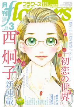 Hatsukoi no Sekai de Keiko Nishi