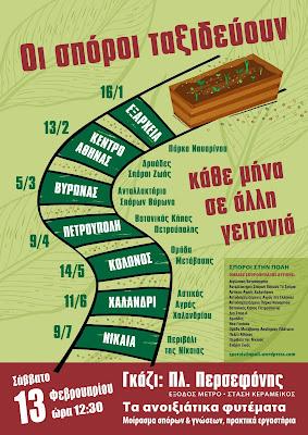 Οι σπόροι ταξιδεύουν: Σαββάτο 13 Φεβρουαρίου στο Γκάζι