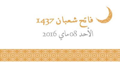 فاتح شهر شعبان 1437 هو يوم الأحد 08 ماي 2016