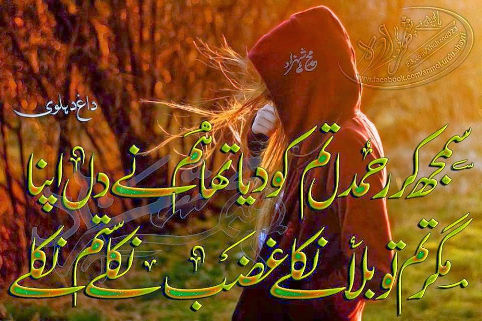Urdu Poetry, Best Urdu Poetry-Romantic Shayari-sad