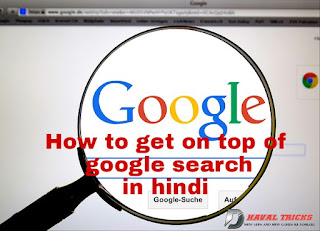 How to get on top of google search   google me website ko rank kare ?