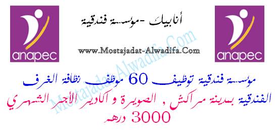 مؤسسة فندقية توظيف 60 موظف نظافة الغرف الفندقية بمدينة مراكش , الصويرة و اكادير الاجر الشهري 3000 درهم