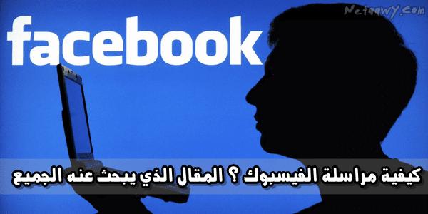 كيفية-مراسلة-الفيسبوك-؟