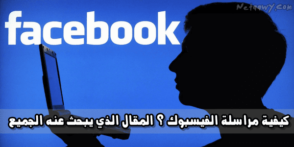 كيفية مراسلة الفيسبوك المقال الذي يبحث عنه الجميع