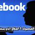 كيفية مراسلة الفيسبوك ؟ المقال الذي يبحث عنه الجميع