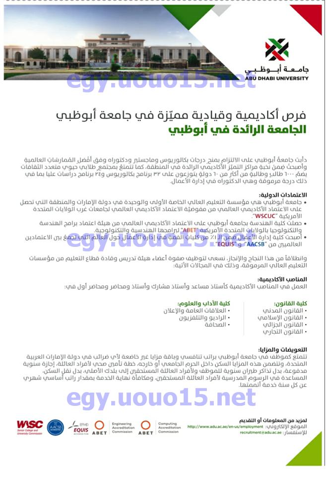 وظائف جامعة ابوظبي 2017 وظائف خاليه