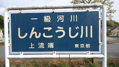 町田鶴川街道の広袴公園