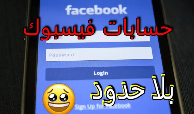 انشاء حسابات فيسبوك