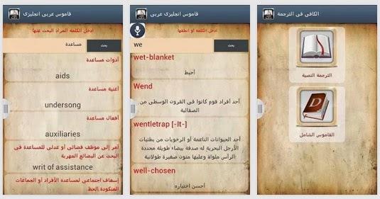 تطبيق الكافي في الترجمة للأندرويد قاموس شامل عربي انجليزي