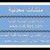 محاضرات كباري معدنية كلية الهندسة جامعة اسوان