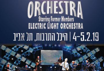 להקת האורקסטרה (ELO) בישראל - פברואר 2019