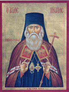 Αποτέλεσμα εικόνας για Ἁγίου Ἰγνατίου Μπριαντσιανίνωφ, Ἡ προσευχή τοῦ Ἰησοῦ, (ἀποσπάσματα)