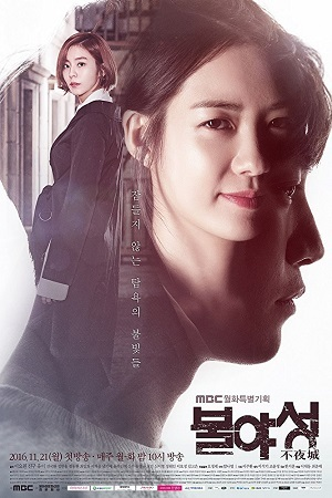 White Nights - Bulyaseong Torrent Download