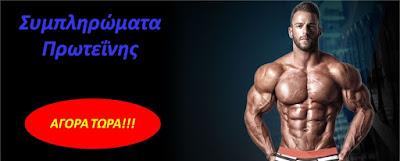 http://bit.ly/Συμπληρώματα-Πρωτεΐνης-MyProtein