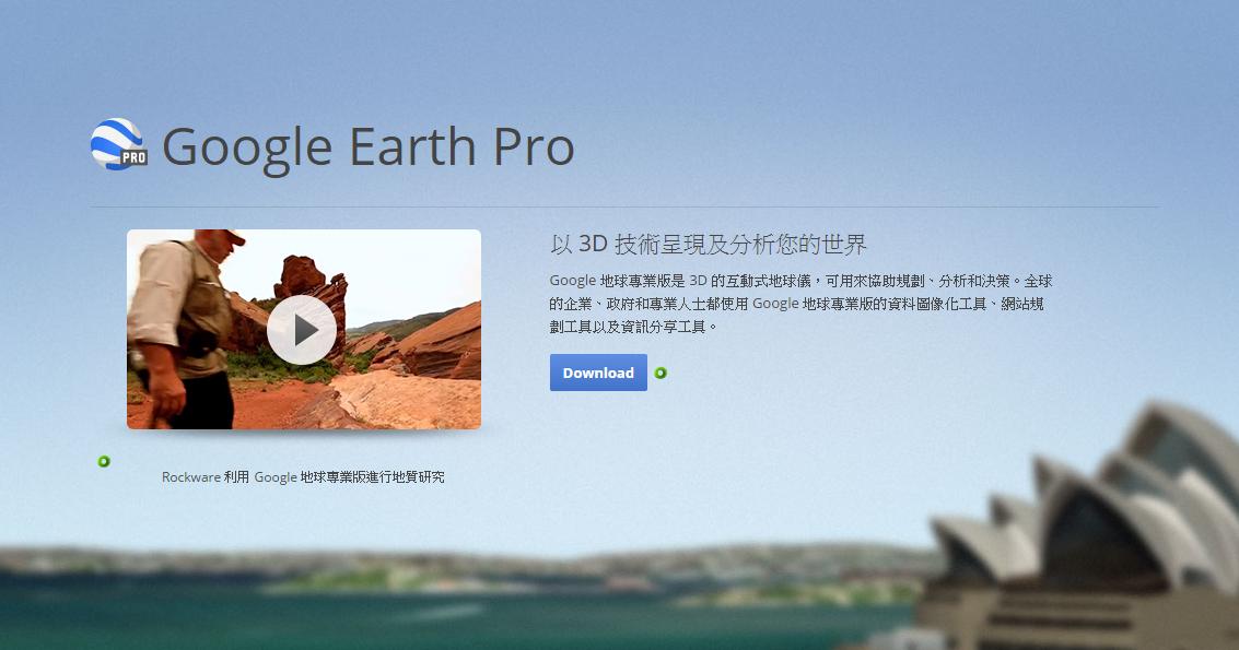 Google Earth Pro 地球專業版免費下載!取得授權教學