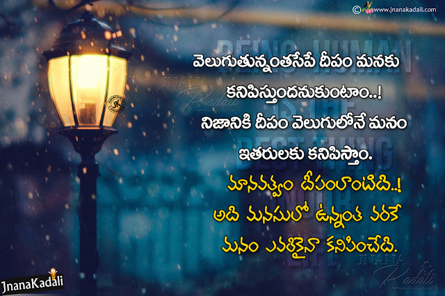 telugu online quotes about life, best words about self motivation, humanity quotes in telugu