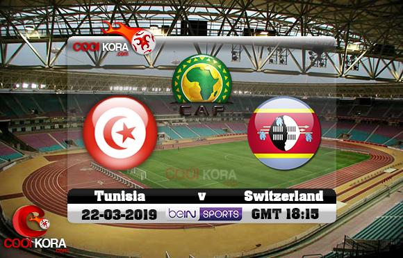 مشاهدة مباراة تونس وسوازيلاند اليوم 22-3-2019 تصفيات كأس أمم أفريقيا