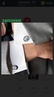 Костюм и рубашка, на рукавах установлены красивые запонки