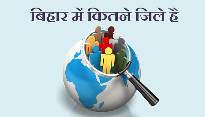 Bihar me kitne jile hai or Bihar ka sabse bada aur chhota jila kaunsa hai