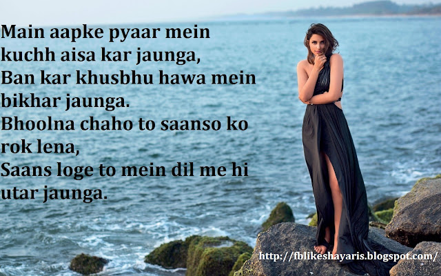 Main aapke pyaar mein kuchh aisa kar jaunga  - ( रोमांटिक शायरी ) Romantic Shayari