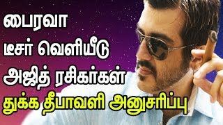 Thala Ajith fans will not celebrate this Diwali