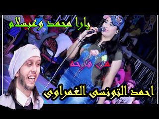 يارا محمد وعبسلام 2018 من فرحه احمد التونسى الغمراوى وشغل جاحد 2018