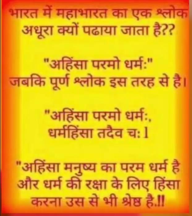 गांधीजी ने हमें आधाही श्लोक क्यों पढ़ाया, क्या हमारा इतिहास हमसे छिपाया जा रहा है?