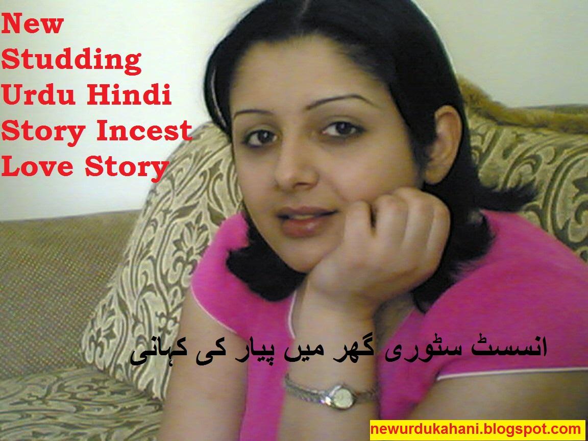 New Stunning Urdu Hindi Story Incest Love Story  D8 A7 D9 86 D8 B3 D8 B3 D9 B9  D8 B3 D9 B9 D9 88 D8 B1 Db 8c  Da Af Da Be D8 B1  D9 85 Db 8c Da Ba  D9 Be Db 8c D8 A7 D8 B1  Da A9 Db 8c  Da A9 Db 81