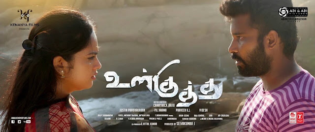Ulkuthu Tamil Movie Latest Posters