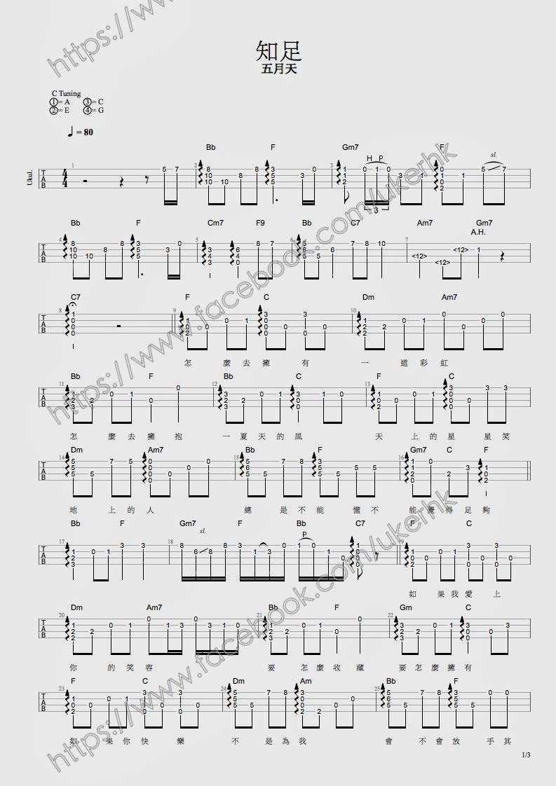 ukulelemania: #165 五月天:知足 指彈solo譜