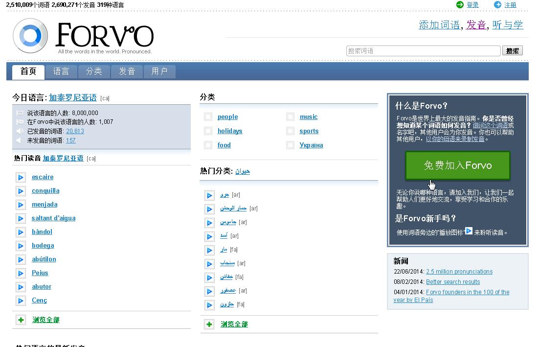 或者,做為熱心的貢獻者,我們可以加入 Forvo 網站,用自己的母語提供其他想要知道某些漢字發音的朋友一個 ...