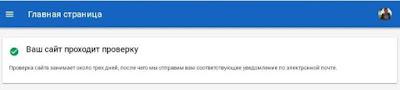 Google Adsense - ошибки при регистрация и подключение к сайту