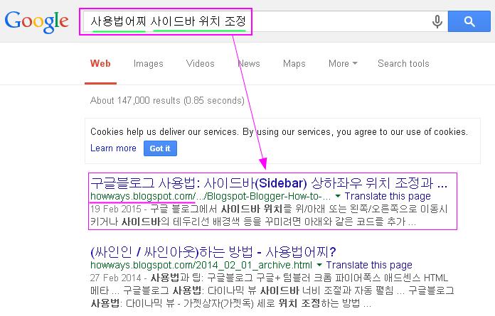 구글 검색: 특정 블로그나 사이트의 글 쉽게 찾는 방법