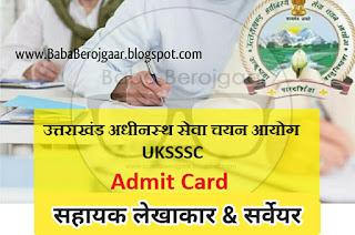 UKSSC Admit card - सहायक लेखाकार एवं सर्वेयर (13 May 2018)