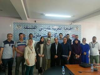 تأسيس الفرع الإقليمي للجمعية المغربية لمدرسي الفلسفة انزكان ايت ملول.