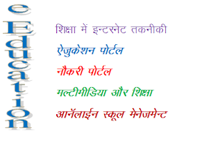 internet in education, hindi article on internet, internet in hindi, hindi essay on internet