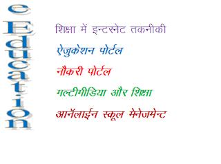 internet in hindi essay