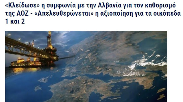 Athens and Tirana reached the agreement over the Sea according to Greek media