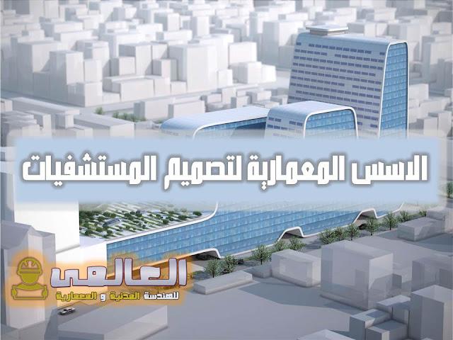 تحميل كتاب pdf الاسس المعمارية لتصميم المستشفيات