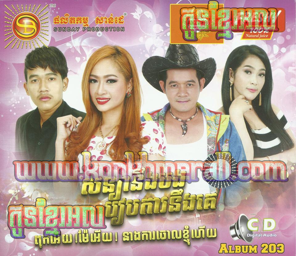 Full Album Sunday CD Vol 203 || 2015 | pookthai
