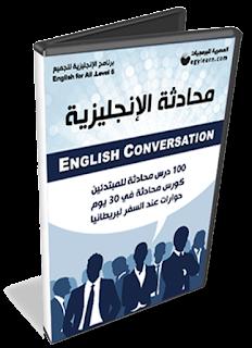 كتاب تعلم اللغة الانجليزية بالصوت والصورة مجانا من البداية حتى الاحتراف