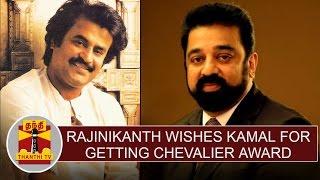 Superstar Rajinikanth Wishes Ulaganayagan Kamal for getting Chevalier Award