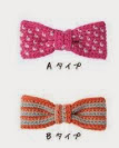 http://gosyo.co.jp/english/pattern/eHTML/ePDF/1308/213s-13_Orgabits_One_Bowtie.pdf