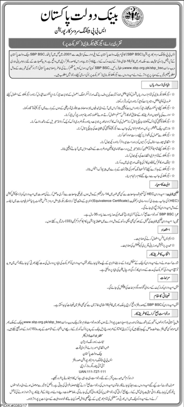 Jobs In State Bank Of Pakistan 2018 for Executive Secretary