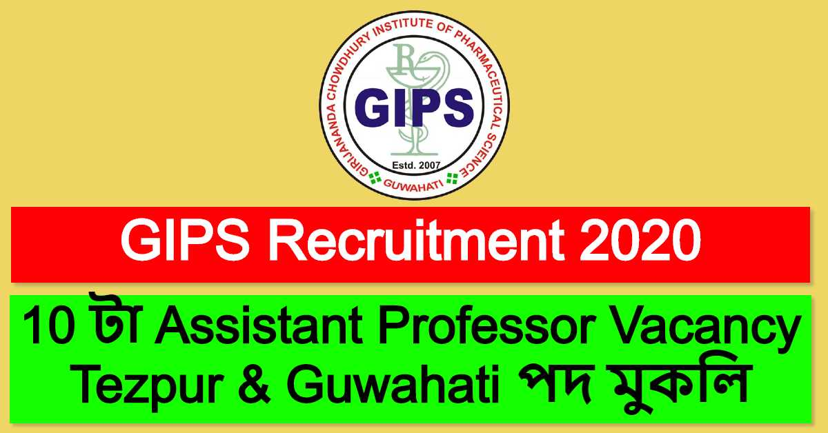 GIPS Recruitment 2020 : Apply For 10 Assistant Professor Vacancy In Tezpur & Guwahati